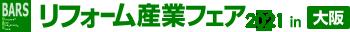 リフォーム産業フェア 大阪の開催概要