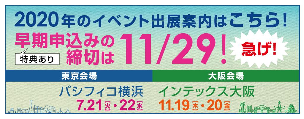 早期申込み締め切り11/29 急げ!