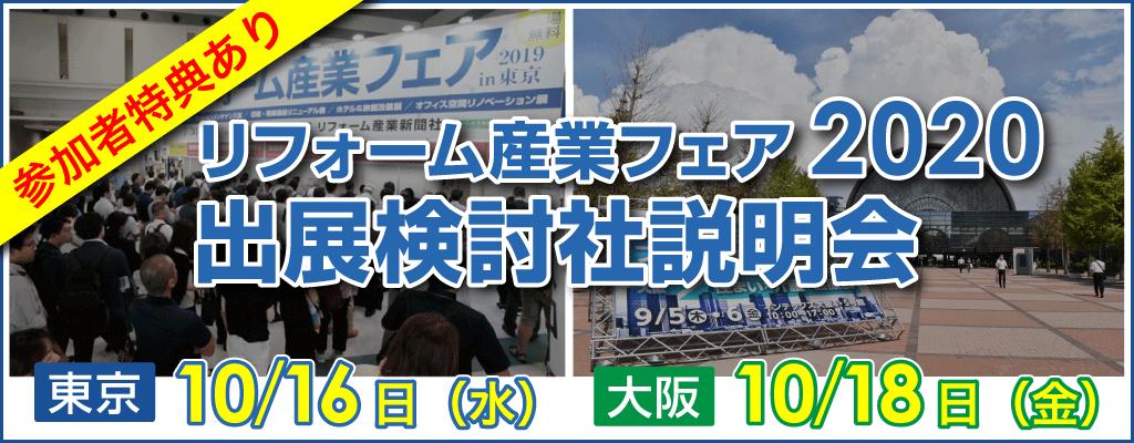 リフォーム産業フェア2020出展検討社説明会