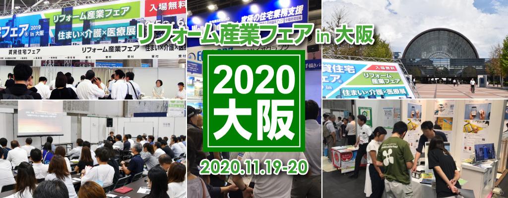 リフォーム産業フェア2020 in大阪