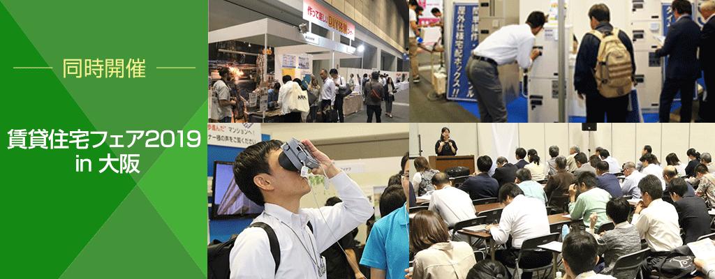賃貸住宅フェア2019 in 大阪
