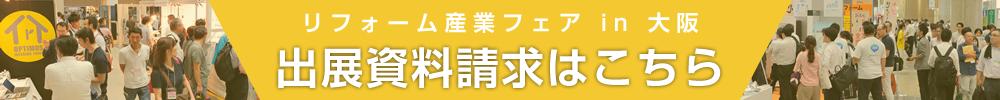 リフォーム産業フェア in 大阪の出展資料請求はこちら