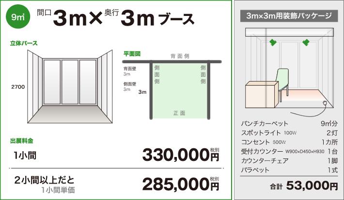 3mx3mブース