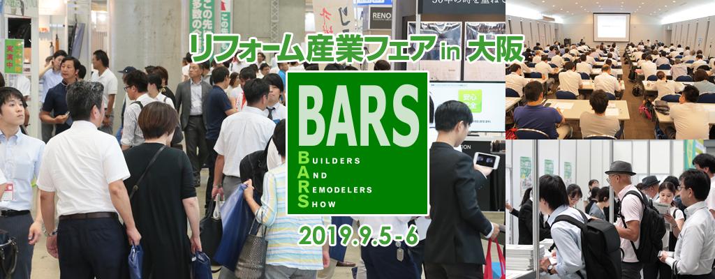 リフォーム産業フェア in 大阪