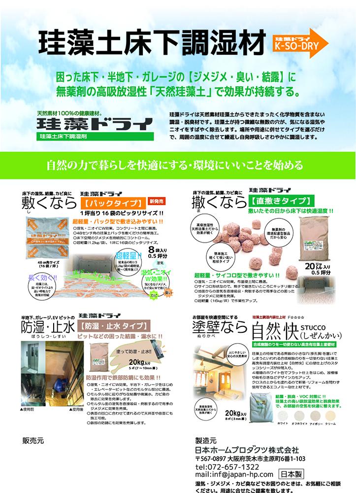 日本ホームプロダクツ